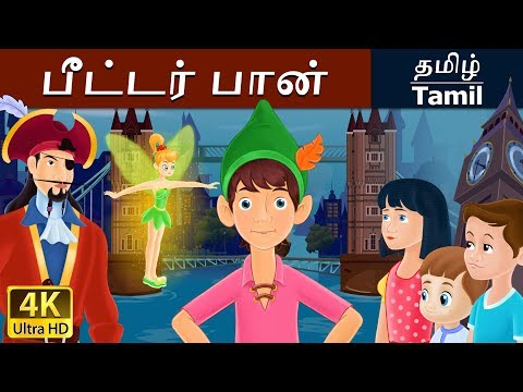 Peter Pan in Tamil - Fairy Tales in Tamil - Tamil Stories - 4K UHD - Tamil Fairy Tales