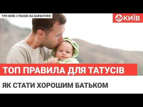 Телеканал Київ: П'ять правил виховання дітей для татусів