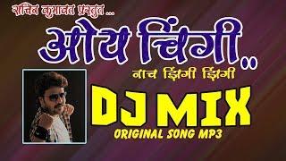 DJ MIX | Oy Chingi Nach Zhingi Zhingi Khandeshi Ahirani Song | #sachinkumavat new song