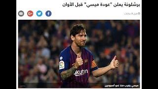 """مفاجأة  .. برشلونة يعلن """"عودة ميسي"""" قبل الأوان لمواجهة إنتر ميلان"""