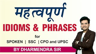 Most Important Idioms & Phrases for Spoken | SSC | CPO | UPSC by Dharmendra Sir
