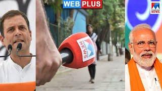 കന്നഡത്തില് ബി.ജെ.പിയോ കോണ്ഗ്രസോ?; മലയാളികള് പറയുന്നു   Karnataka   Election 2019  Malayali react