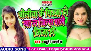 BEAUTY PANDEY HOT SONG
