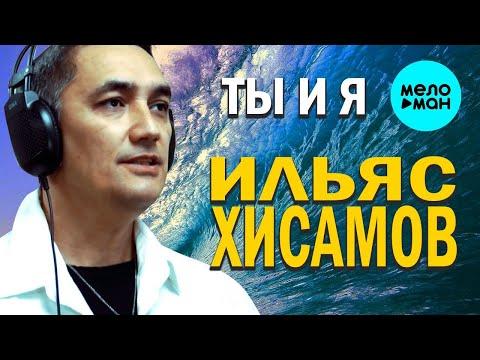 Ильяс Хисамов - Ты и я