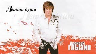 Алексей Глызин - Летит душа (official audio album)