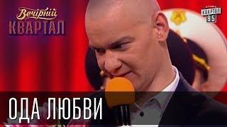Ода любви | Вечерний Квартал 08.03.2013