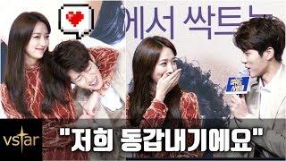 [미워도 사랑해] 인피니트(INFINITE) 성열(Sungyeol)-표예진 ❤︎ '동갑내기' 알콩달콩 케미