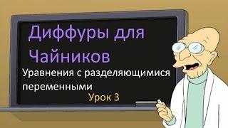 Частное решение дифференциального уравнения с разделяющимися переменными. Урок 3