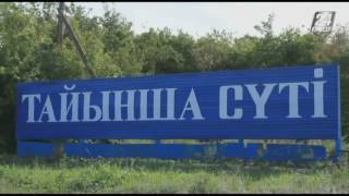 Большие города. Тайыншинский район Северо-Казахстанской области