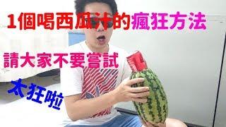 1個喝西瓜汁的瘋狂方法 請大家不要嘗試
