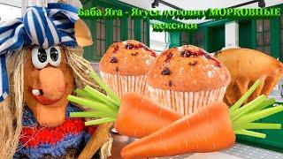 Баба Яга Ягуся печет морковные кексики. Учимся готовить с Ягусей
