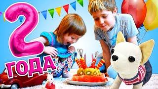 День рождения Бьянки 2 года - Адриан и мама Маша дарят подарки - Привет, Бьянка