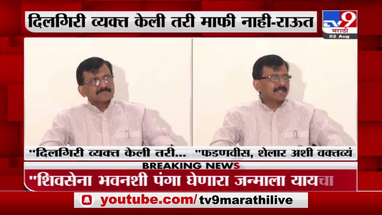 Download Sanjay Raut LIVE | शिवसेना भवनाशी पंगा घेणारा जन्माला यायचाय : संजय राऊत -tv9