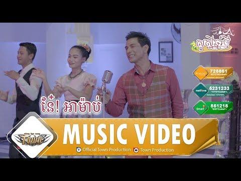 នែ៎! អាម៉ាប់ NeAMab - ឃុង ឃុយ - Town VCD Vol 101【Official MV】