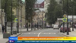 Ливни и грозы надвигаются на центральную часть России