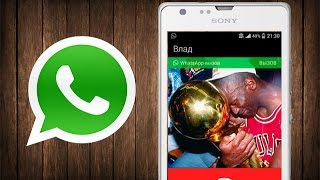 Как включить звонки в WhatsApp - инструкция!