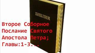 БИБЛИЯ--НОВЫЙ ЗАВЕТ:-- Второе Соборное Послание Святого Апостола Петра..