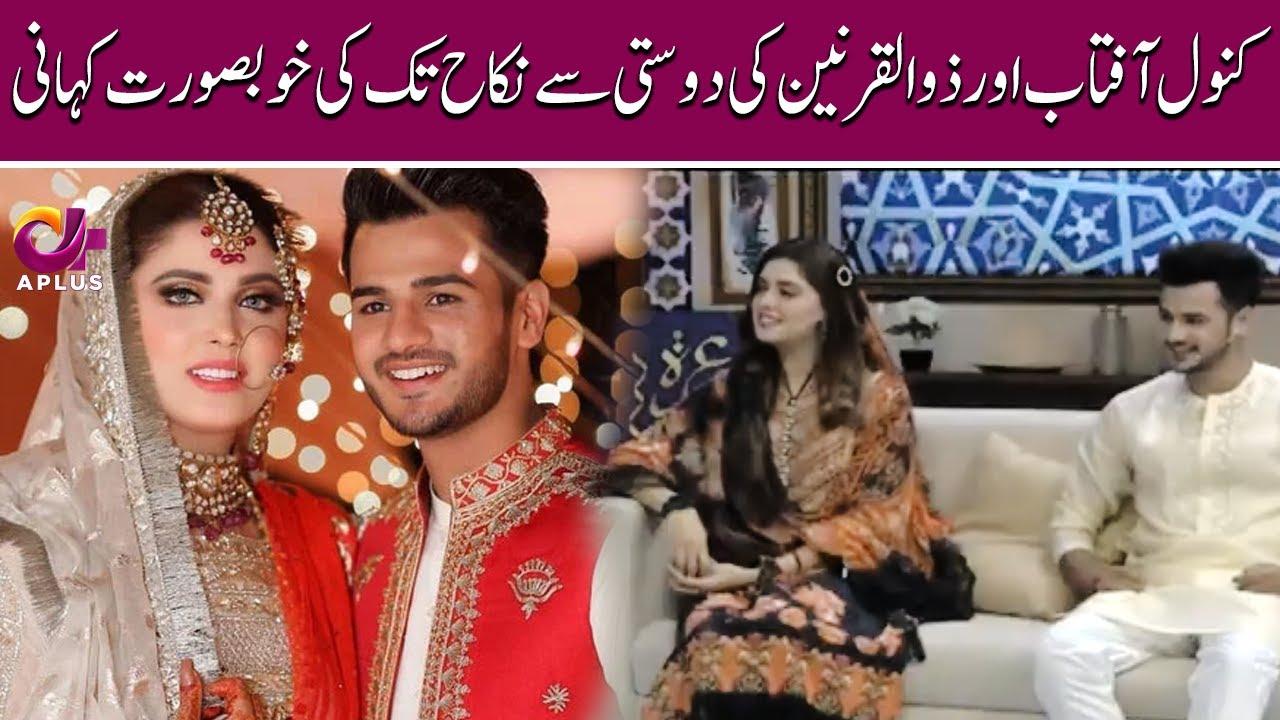 Kanwal Aftab & Zulqarnain Love Story | Noor e Ramazan | Iftar Transmission | C2A1O