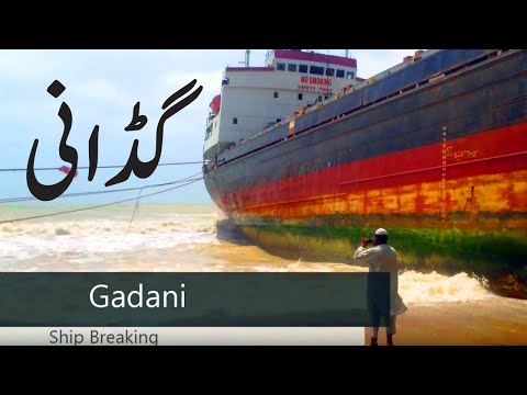 Gadani Picnic Point | Gadani Beach Balochistan Pakistan | Gadani Beach Ship Breaking ؔ| گڈانی