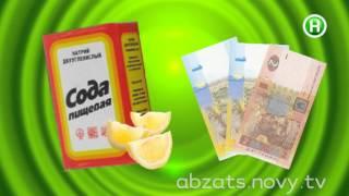 Секреты антикризисной экономии - Абзац! - 07.05.2014