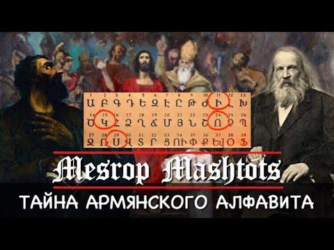 ЗАГАДКА АРМЯНСКОГО АЛФАВИТА