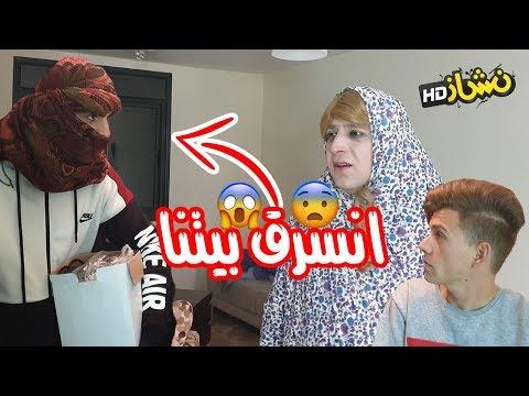 #نشاز 2019  - حرامي في البيت | Thief at home