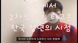 한국인이 우한에서 전세기를 타고오는 Vlog