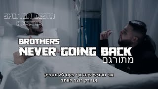 BROTHERS - Never Going Back | מתורגם