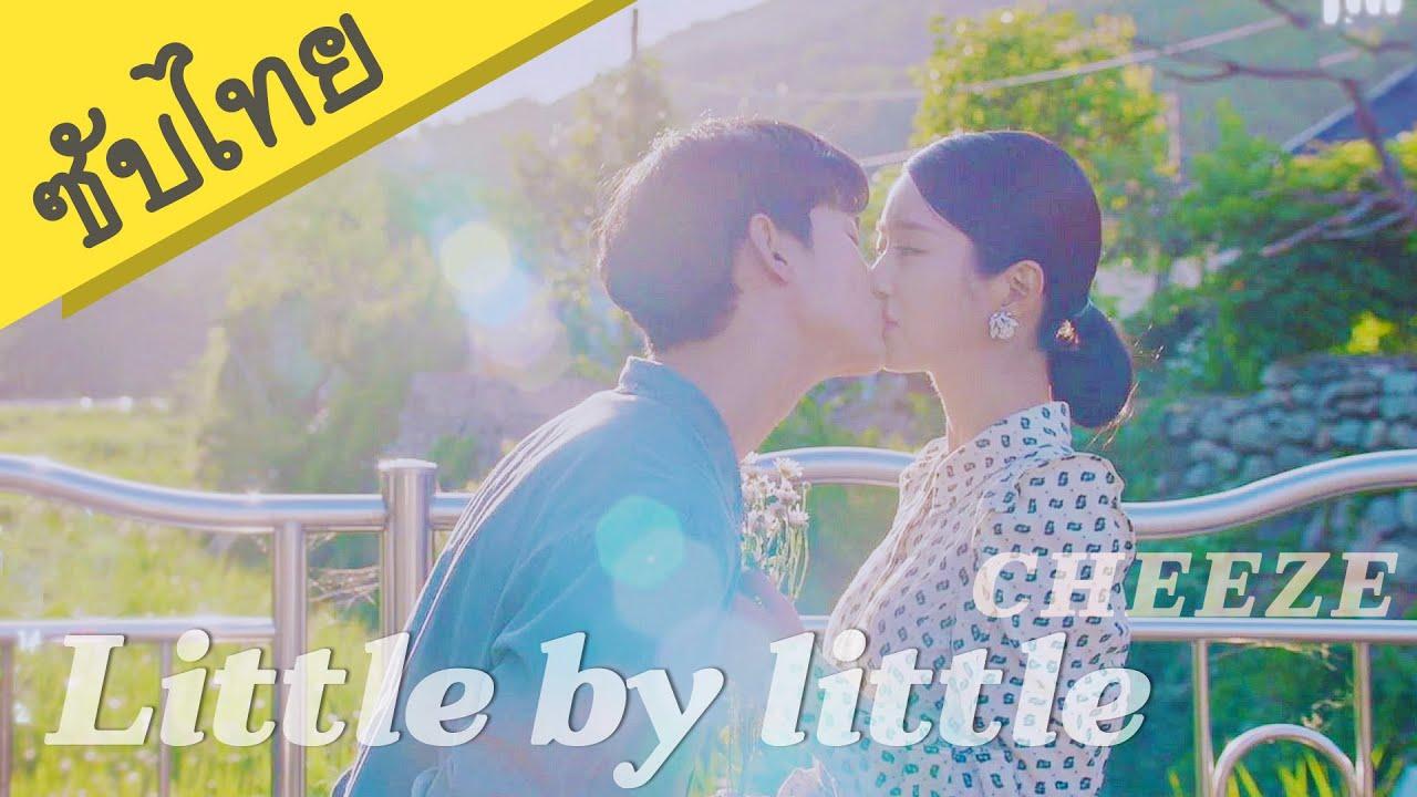 《ไทยซับ》 CHEEZE – Little by little (너라서 고마워) [It's Okay to Not Be Okay OST Pt.6]
