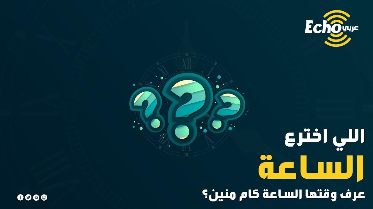 سؤال قب النوم   السؤال ده محدش سأله قبل كده.. اللي اخترع الساعة.. هو عرف وقتها الساعة كام منين؟