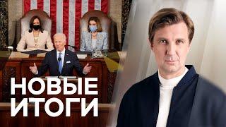 Трагедия в Израиле, рост цен в России, Байден меняет Америку после Трампа // Новые итоги