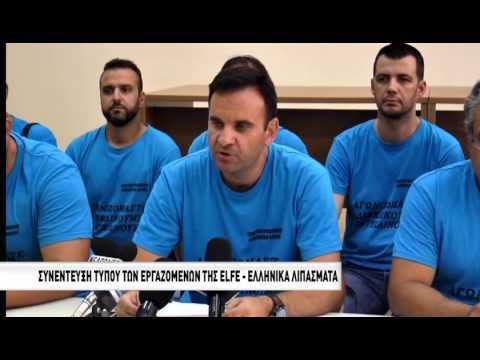 Συνέντευξη τύπου των εργαζομένων της ELFE - Ελληνικά Λιπάσματα