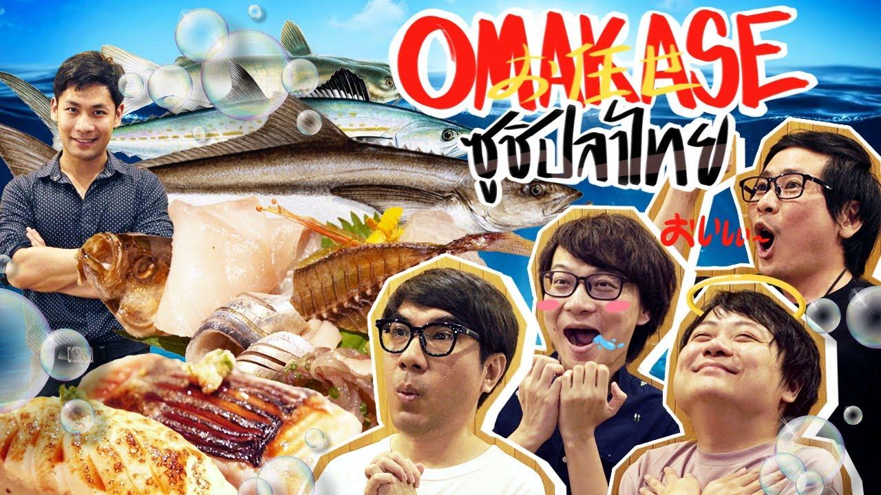 Download โอมากาเสะปลาไทย feat. สาระตั้ม 🐟👨🍳