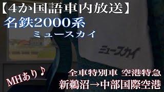 MH多発‼【車内放送】名鉄2000系ミュースカイ 4カ国語新放送 (新鵜沼→中部国際空港)