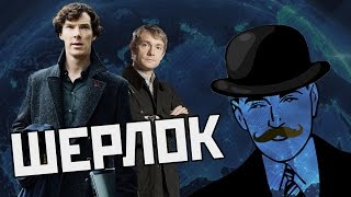 "Адекватник -  Обзор ""Шерлок"" + Детективный квест"