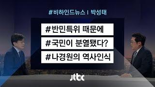 """[비하인드 뉴스] """"반민특위로 국민분열""""…나경원의 재인식?"""