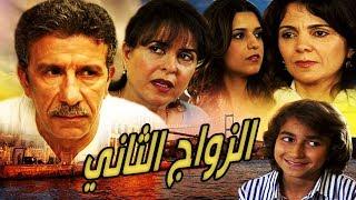 Film The Second Marriage  HD  فيلم المغربي الزواج الثاني