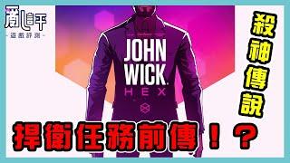 【亂評 - 遊戲點評】《John Wick Hex》|《捍衛任務》前傳!?|可以用鉛筆殺人的辣個男人|地表最強愛狗人士養狗之前的故事
