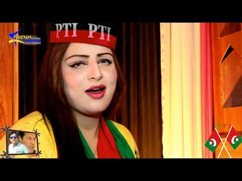 Pashto New Songs 2017 Zamung Ledar Chi Imran Khan We Neelo Jan PTI Songs 2017