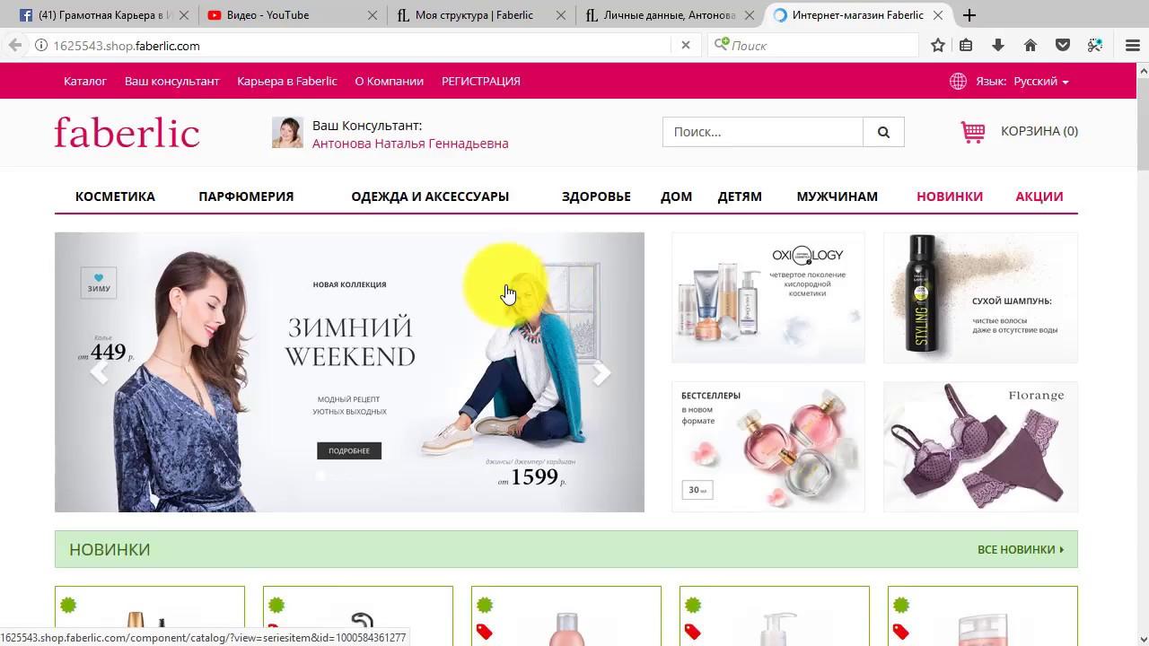 Как активировать и настроить 🎁 свой личный Интернет магазин Фаберлик 🥇 e27759e8a0c