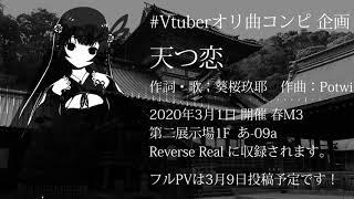 #Vtuberオリ曲コンピ 葵桜玖耶×Potwi 『天つ恋』ワンコーラス