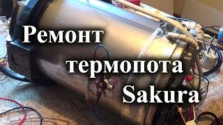 Ремонт термопота Sakura. Не включается.