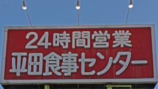 日本の食 33 岡山県 0-2012 / Food in Japan 33 Okayama pref 0-2012