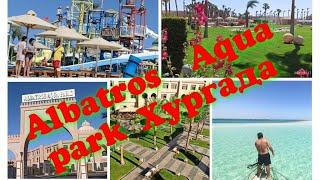 Аlbatros Aqua park Апрель 2021 Хургада Єгипет Полный обзор отеля аква парка пляжа и рифа
