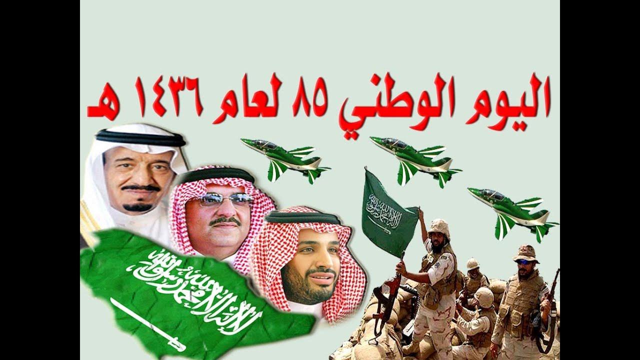 نتيجة بحث الصور عن صور عن اليوم الوطني السعودي 86