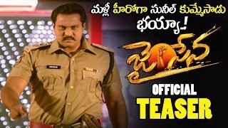 Sunil Jai Sena Movie Offical Teaser || V.Samudhra || 2019 Latest Telugu Trailers || NSE