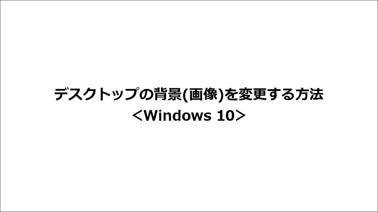 デスクトップの背景 画像 を変更する方法 Windows 10 動画手順付き サポート Dynabook ダイナブック公式