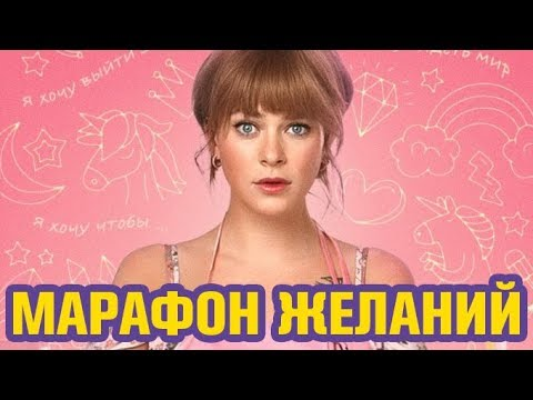 МАРАФОН ЖЕЛАНИЙ | Обзор фильма 2020 | Тарасова, Нагиев, Гудков