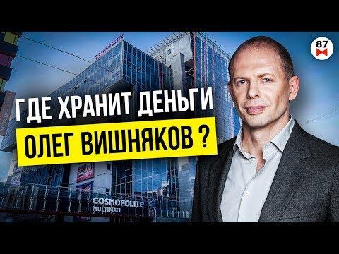 Олег Вишняков о бедности, как торговал куртками и продавал цемент. 100 самых богатых людей Украины