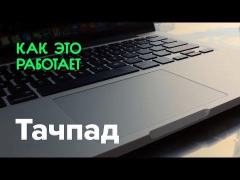 Как пользоваться мышкой на ноутбуке acer
